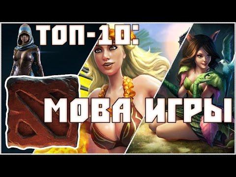 видео: ТОП-10: moba игры #2 (лучшие игры, ps4 pro, xbox one, pc, топ на русском)