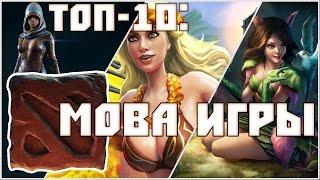 ТОП-10: MOBA игры #2 (лучшие игры, PS4 Pro, Xbox One, PC, топ на русском)