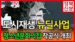 포항시 북구청 청소년문화의집 착공식 개최  도시재생뉴딜…