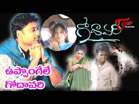 Godavari Songs | Uppongele Godavari | Kamalini Mukherjee | Sumanth | #GodavariMovieSongs