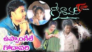 Godavari Songs   Uppongele Godavari   Kamalini Mukherjee   Sumanth   #GodavariMovieSongs