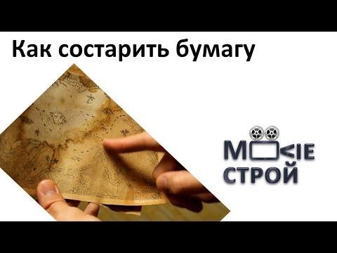 видео: Как состарить бумагу: moovieстрой