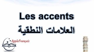 Les accents الدرس 12 : العلامات النطقية