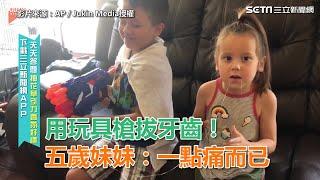用玩具槍拔牙齒!五歲妹妹:一點痛而已|三立新聞網SETN.com