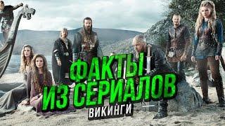 ФАКТЫ ИЗ СЕРИАЛОВ - Викинги