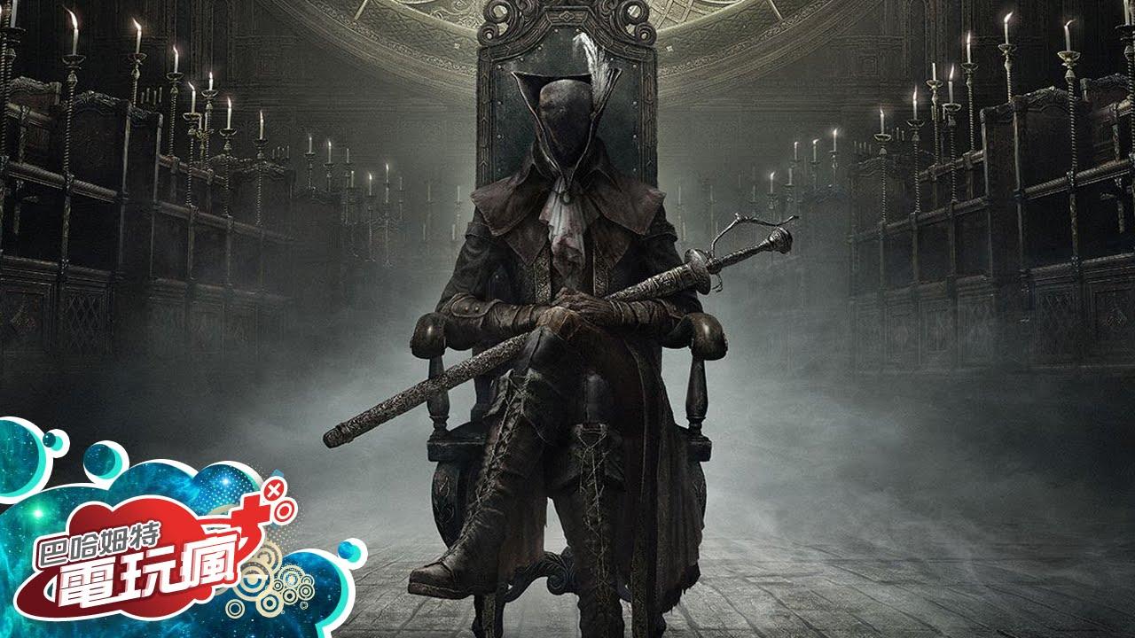 【直播】PS4《血源詛咒:遠古獵人》中文版 - YouTube