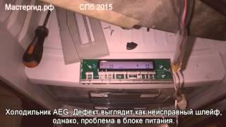 Blinking ko'rsatish AEG Electrolux, elektronika ta'mirlash
