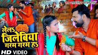 #HD दशहरा के मेला में सिर्फ यही गाना बज रहा है   लेला जिलेबिया गरम गरम   #Samar Singh , Kavita Yadav