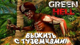 Green Hell - ТУЗЕМЦЫ И ВЫЖИВАНИЕ В АМАЗОНКЕ!