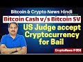 US Judge accept  Cryptocurrency for Bail, Bitcoin Cash fork Bitcoin SV, Latest Bitcoin & Cryoto News