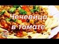 Чечевица в томатном соусе просто вкусно недорого