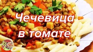 Чечевица в томатном соусе. Просто, вкусно, недорого.