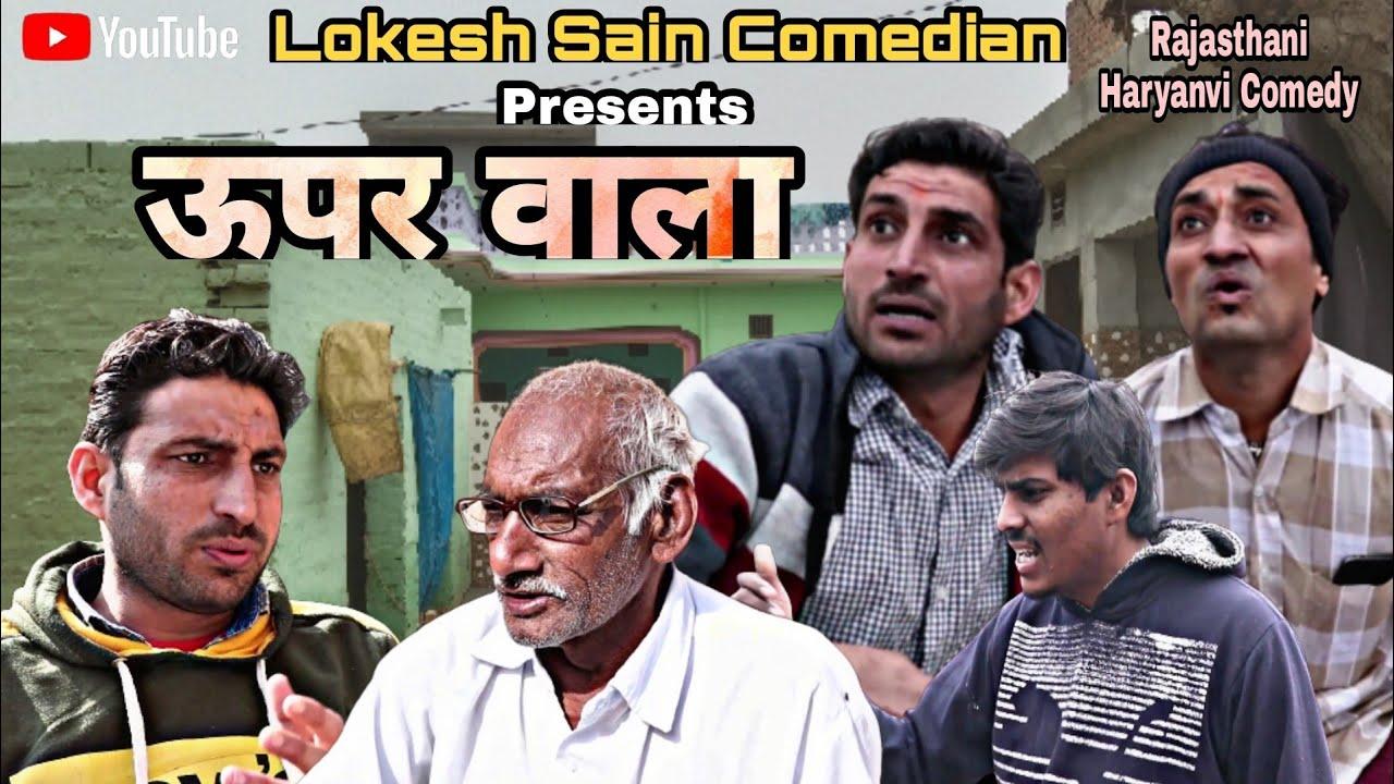 ऊपर वाला || Lokesh Sain ||Rajasthani Haryanvi Comedy