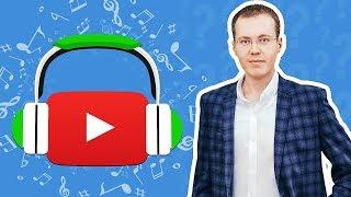 Где брать музыку для Youtube? Музыка для видео на YouTube без авторских прав