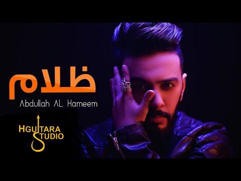 عبدالله الهميم - ظلام (النسخه الأصلية)   (Abdullah Alhameem - Dhulam (Official Audio
