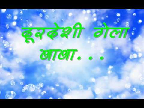 dur deshi gela baba marathi song lyrics