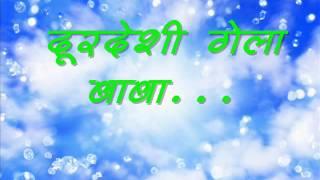 Durdeshi Gela Baba....salil kulkarni