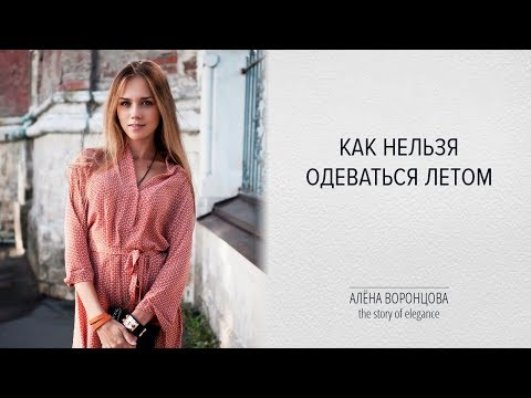 КАК НЕЛЬЗЯ ОДЕВАТЬСЯ ЛЕТОМ//ОШИБКИ ЛЕТНЕГО ГАРДЕРОБА - Видео онлайн