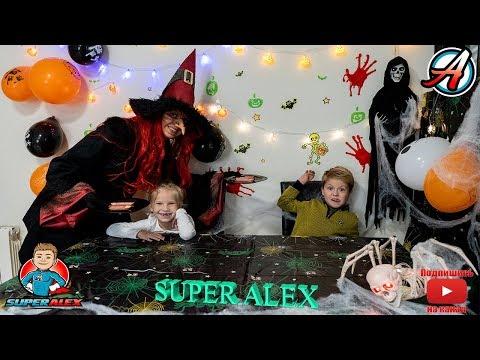 HELLOWEEN - Super Alex и Ресторан Ведьмы