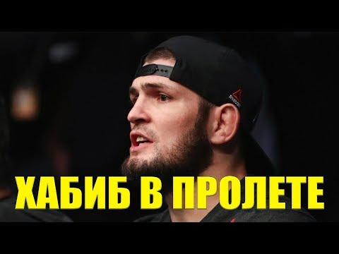 Хабиб ВЫЛЕТЕЛ из UFC 249