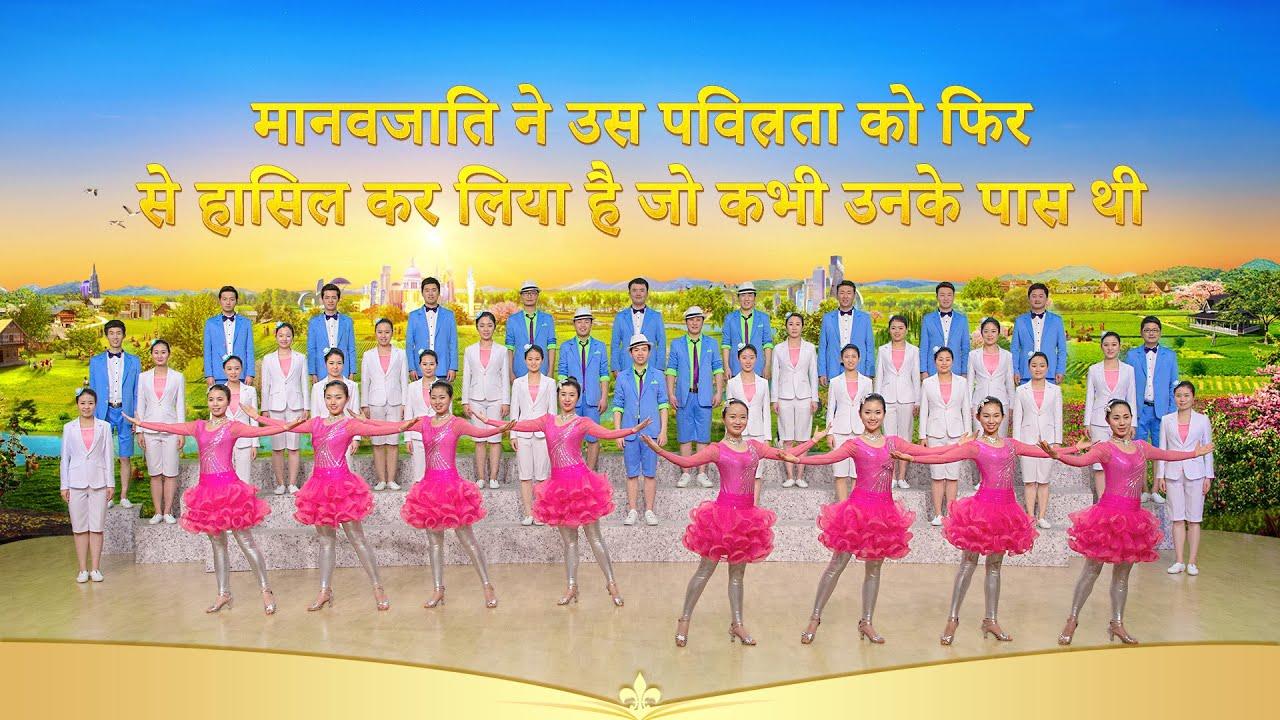 "King of Kings | The New Heaven and Earth | Hindi Musical Drama ""चीनी सुसमाचार गायक-मण्डली प्रसंग 13"""