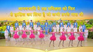 "Hindi Musical Drama ""चीनी सुसमाचार गायक-मण्डली प्रसंग 13"" | The New Heaven and Earth"