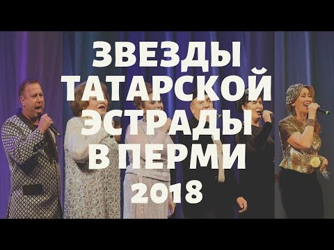 Звезды татарской эстрады в Перми 2018 | Tatar Pop Stars 2018