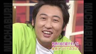 むちゃぶり!第30回 2007年11月14日 秋山竜次(ロバート)・小出由華 実...