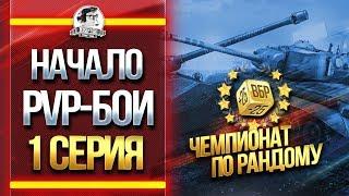 ЧЕМПИОНАТ ПО РАНДОМУ   НАЧАЛО PVP БОЕВ 1 серия
