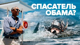 Альбина, 6 лет: Владимир Владимирович, спас бы Вас Обама, если бы Вы тонули?