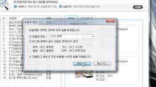 MP3 태그 정리, 파일명 정리,알송기능