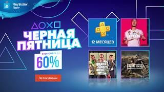 Распродажа «Чёрная пятница» | PlayStation Store / Видео