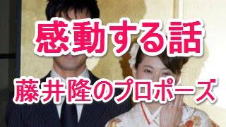 【感動する話】藤井隆のプロポーズ 感動しましたら高評価&コメントをお...