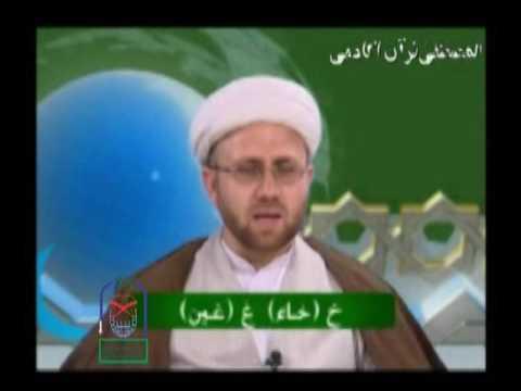 Quran Arabic Pronunciation