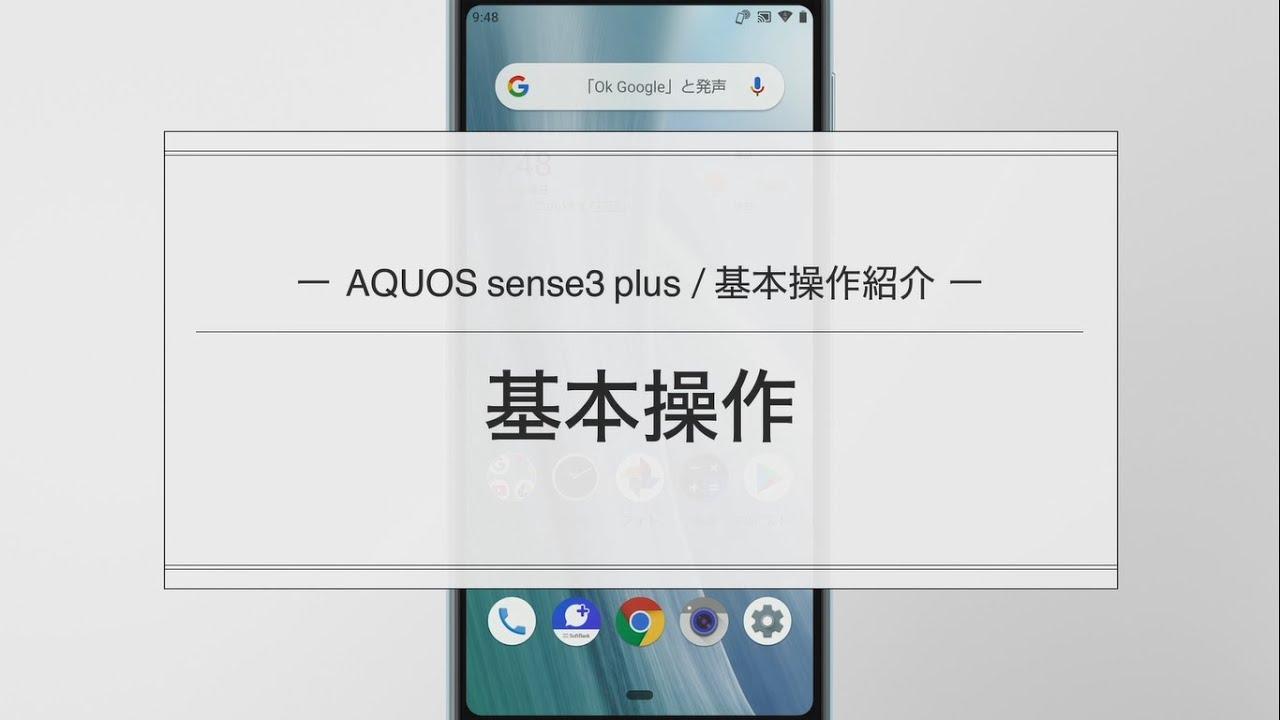 取扱 書 sense3 aquos 説明