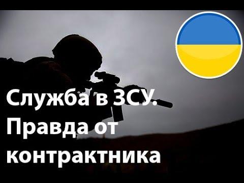 Стоит ли подписывать контракт Украина 2019