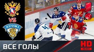 08.11.2018 Россия - Финляндия - 3:0. Голы. Кубок Карьяла