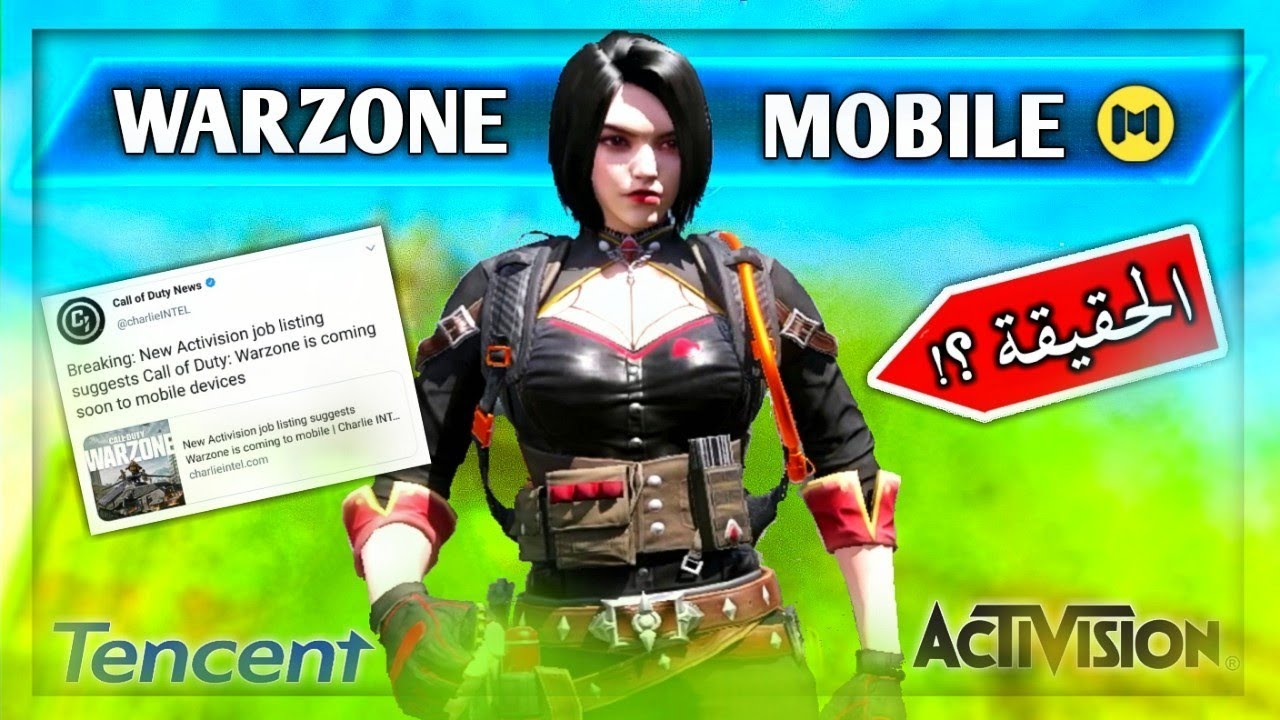 أكبر مجازفة..؟!👀 شركة اكتيفيجن⛔ ونسخة وارزون موبايل القادمة🤯لعبة كود موبايل COD Warzone Mobile (WZM)