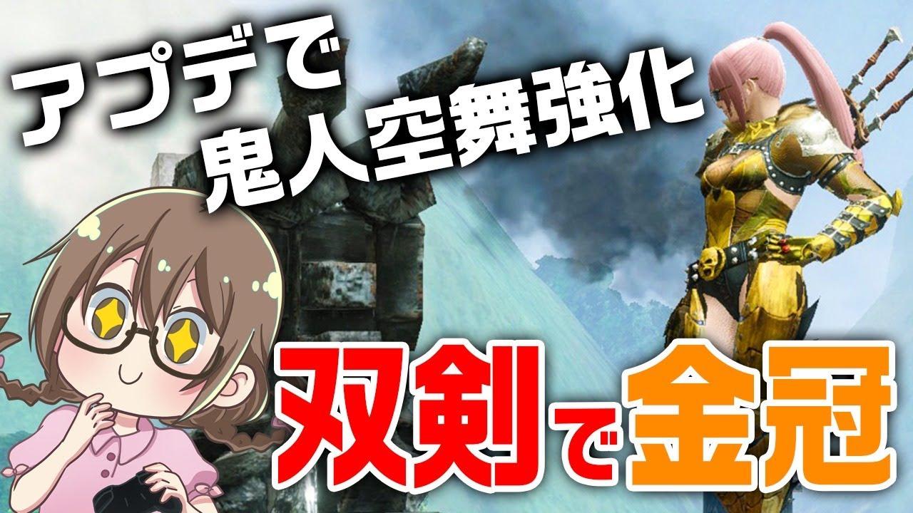 【モンハンライズ】双剣!Ver3.2で鬼人空舞が修正されたので確かめながら金冠集める【モンスターハンターライズ】