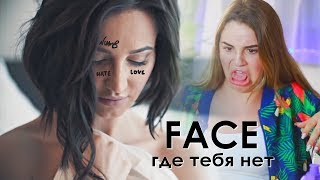 Face - Где тебя нет (Премьера клипа!)