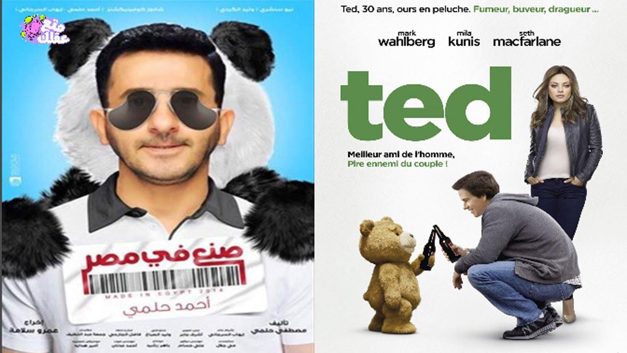 افلام عربية مسروقة من أفلام أجنبية