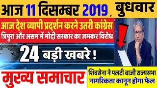 rahul gandhi ने कांग्रेस को दिया आदेश, citizenship amendment bill, Congress Party