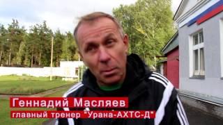 Послематчевые комментарии Геннадия Масляева и Алексея Малайчука
