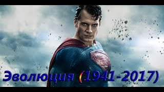 Эволюция Супермена (1941-2017)