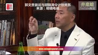 郭文贵首谈与胡锦涛、令计划关系 与令情妇关系密切 披露法拉利车祸细节