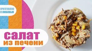 САЛАТ ИЗ ПЕЧЕНИ Вкусный печеночный салат к праздничному столу  НОВОГОДНИЙ САЛАТ!!!