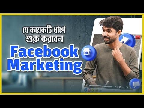 ржпрзЗ ржХрзЯрзЗржХржЯрж┐ ржзрж╛ржкрзЗ рж╢рзБрж░рзБ ржХрж░ржмрзЗржи Facebook Marketing ЁЯТБтАНтЩВя╕П: Digital Marketing Masterclass - Episode 03