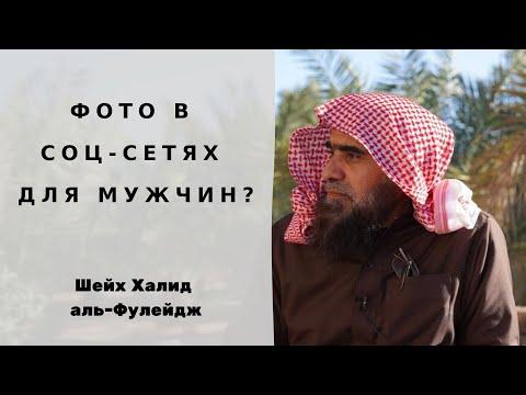 Можно ли мужчинам выкладывать фото в соц-сетях? — Шейх Халид аль-Фулейдж