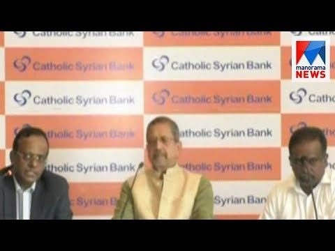 Catholic Syrian bank | Manorama News