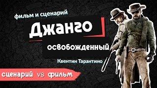 Сценарий VS Фильм: ДЖАНГО ОСВОБОЖДЕННЫЙ   KinoGenesis